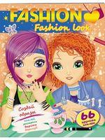 FASHION Fashion look (м'яка палітурка, 64 сторінки + 4 листи з наліпками)