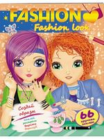 FASHION Fashion look (мягкая обложка, 64 страницы + 4 листа с наклейками)