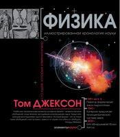 Физика. Иллюстрированная хронология наук