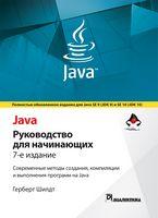 Java 8. Руководство для начинающих, 7-е издание