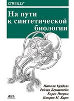 На пути к синтетической биологии. Цветное издание
