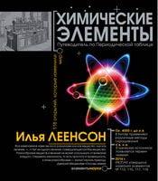 Химические элементы. Путеводитель по Периодической системе
