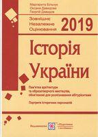 Історія України. Пам'ятки архітектури та образотворчого мистецтва для абітурієнтів 2019