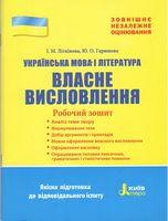 Українська мова і література. Власне висловлення. Робочий зошит. ЗНО 2019