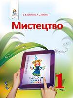 Мистецтво. Підручник. 1 клас. Калініченко О.В.