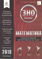 Математика. Комплексне видання для підготовки до ЗНО та ДПА 2019. Бевз В.Г. Освіта
