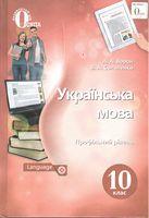Українська мова. Профільний рівень. 10 клас. Ворон А.А. Освіта