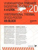 VI Міжнародна триєнале екологічного плакату «4-й Блок». Каталог-альбом
