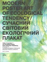 Сучасний світовий екологічний плакат. VII Міжнародна триеннале плакату екологічного спрямування «4-й Блок»