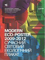 Сучасний світовий екологічний плакат 2009-2012. VIII Міжнародна Триєнале еко-плакату «4-й Блок»
