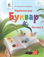 Українська мова. Буквар (у 2-х частинах). 1 клас. Ч.1. Вашуленко М. С.