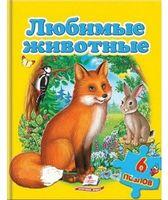 Любимые животные (содержит 6 пазлов) формат А4
