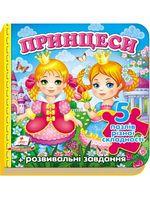 Принцеси (містить 5 пазлів) формат А6 (нові ілюстрації)