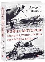 Война моторов. Танковая дубина Сталина. 100 часов на жизнь