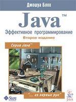 Java Эффективное программирование (2-Издание)