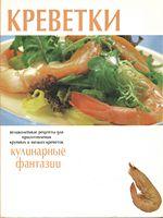 Креветки. Кулинарные фантазии