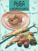 Рыба и морепродукты. Экзотические пикатные блюда за считанные минуты