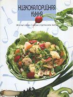 Низкокалорийная кухня. Вкусные блюда с малым содержанием жиров