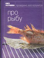 Про рыбу. Книга Гастронома