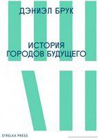 История городов будущего. 2-е изд. / Пер. с англ.