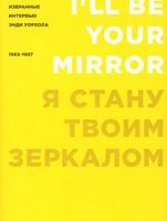 Я стану твоим зеркалом