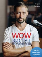 WOW-виступ по-українськи. Ноу-хау сучасного оратора