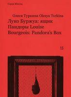 Луиз Буржуа: ящик Пандоры