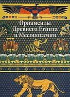 Орнаменты. Орнаменты Древнего Египта и Месопотамии