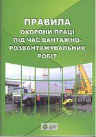 Правила охорони праці під час вантажно-розвантажувальних робіт. 2015 р.