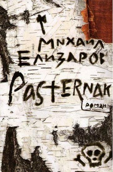 Pasternak - фото 1