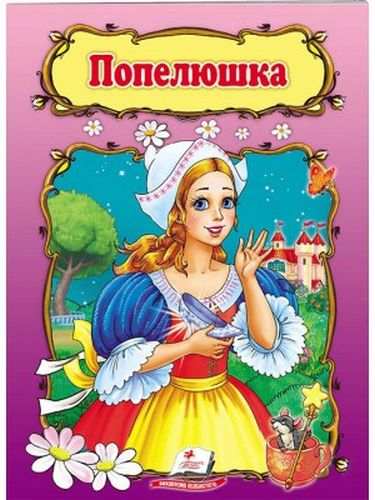 605defaaf6f529 Книга Попелюшка 9789669132353 купить книгу в Харькове, Украина ...