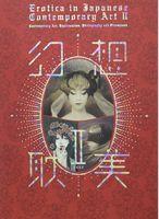 EROTICA IN JAPANESE CONTEMP ART
