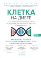 """Клетка """"на диете"""". Научное открытие о влиянии жиров на мышление, физическую активность и обмен веществ. 2-е издание"""