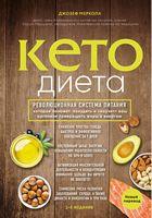 """Кето-диета. Революционная система питания, которая поможет похудеть и """"научит"""" ваш организм превращать жиры в энергию. 2-е издание"""