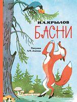 Басни. И. А. Крылов