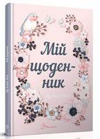 My Smash Book 1 Мій щоденник укр  (рожевий)