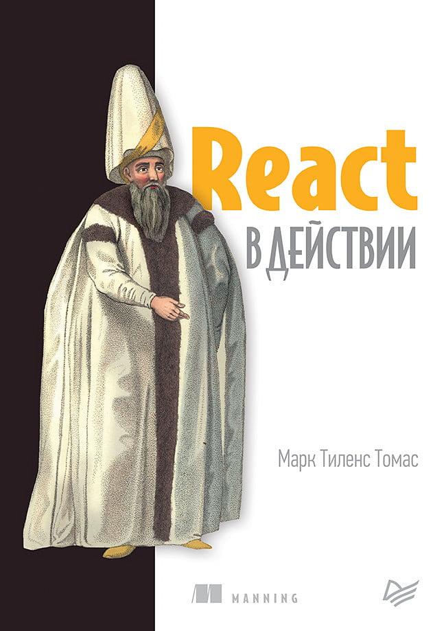 React+%D0%B2+%D0%B4%D0%B5%D0%B9%D1%81%D1%82%D0%B2%D0%B8%D0%B8 - фото 1