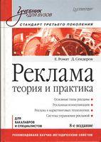 Реклама. Учебник для вузов. 8-е изд.