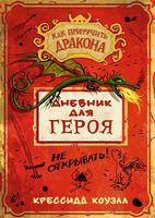 Дневник для героя