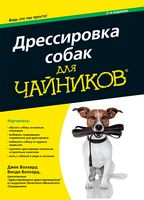 Дрессировка собак для чайников. 2-е издание