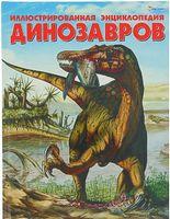 Иллюстр.энцикл.динозавров(доп-1)