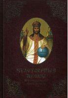 Чудотворные иконы Истории обретения чудеса молитвы