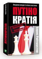 Путинократия Человек власти и его система