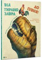 Від тиранозавра до півня Велика книга еволюції тварин