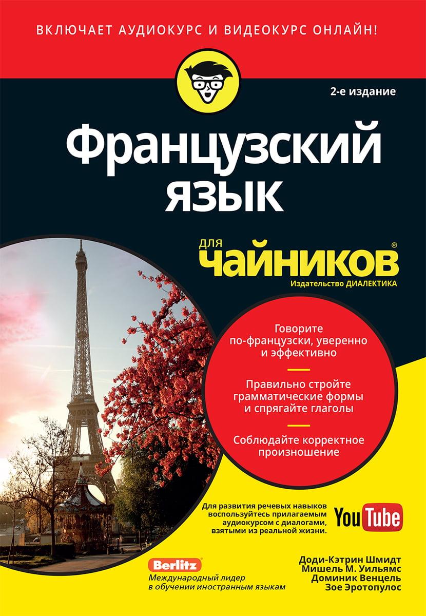 Французский язык для чайников. 2-е издание (+аудиокурс)