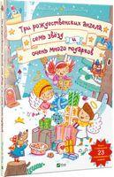 Три рождественских ангела семь звезд и очень много подарков