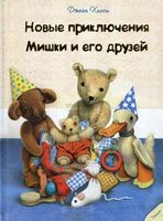 Новые приключения Мишки и его друзей