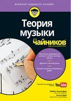 Теорія музики для чайників (+аудіокурс)