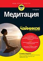 Медитация для чайников. 2-е издание