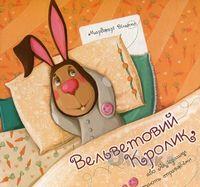 Вельветовий Кролик, або Як іграшки стають справжніми 3+